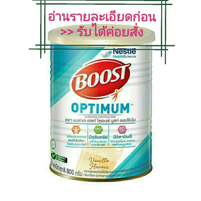 เนสท์เล่ บูสท์ ออปติมัม 800 g nestle boost optimum >>ตอนนี้พรีออร์เดอร์ค่ะ<