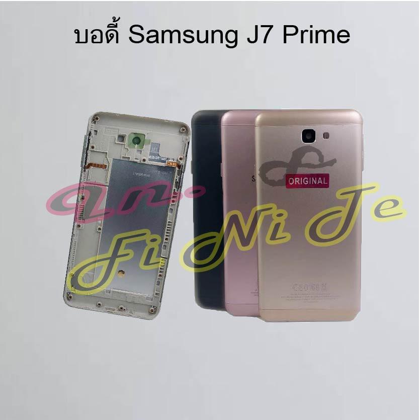 บอดี้ [Body] Samsung J7 Prime