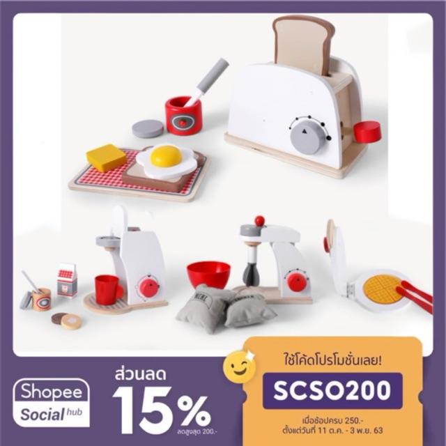 พร้อมส่ง ชุดเครื่องปิ้งขนมปังสีขาว ของเล่นเด็ก ชุดเครื่องทำกาแฟสีขาว ชุดเครื่องตีแป้งสีขาว เครื่องทำวาฟเฟิลสีขาว