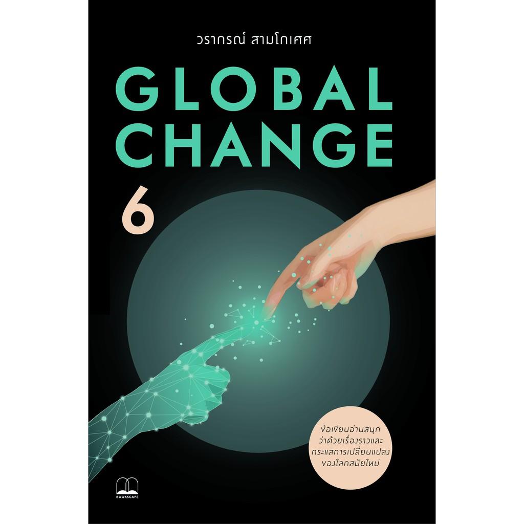 Global Change 6 (bookscape)