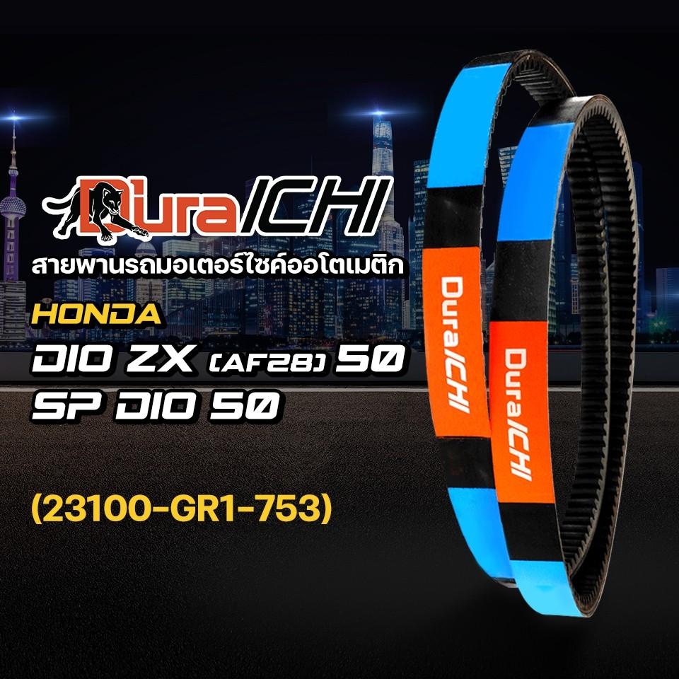 HONDA รุ่น Dio ZX (AF28) 50, SP Dio 50 //23100-GR1-753// DuraICHI // สายพานมอเตอร์ไซค์ สายพานฮอนด้า สายพานรถป๊อป