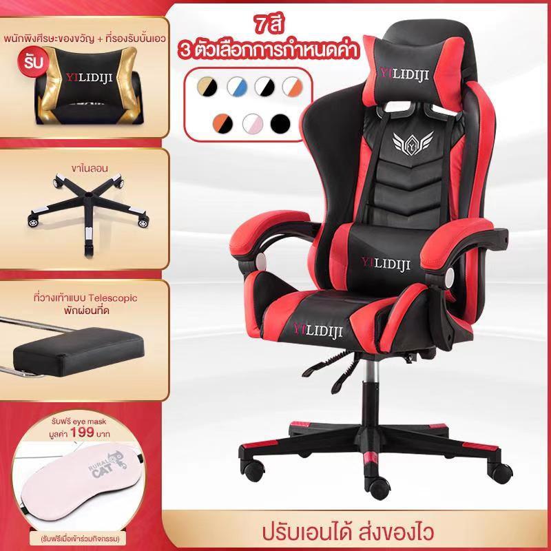 MBK เก้าอี้เล่นเกม เก้าอี้เกมมิ่ง ปรับความสูงได้ มีนวด+ที่รองขา+ขาไนล่อน Gaming Chair รุ่น HM50