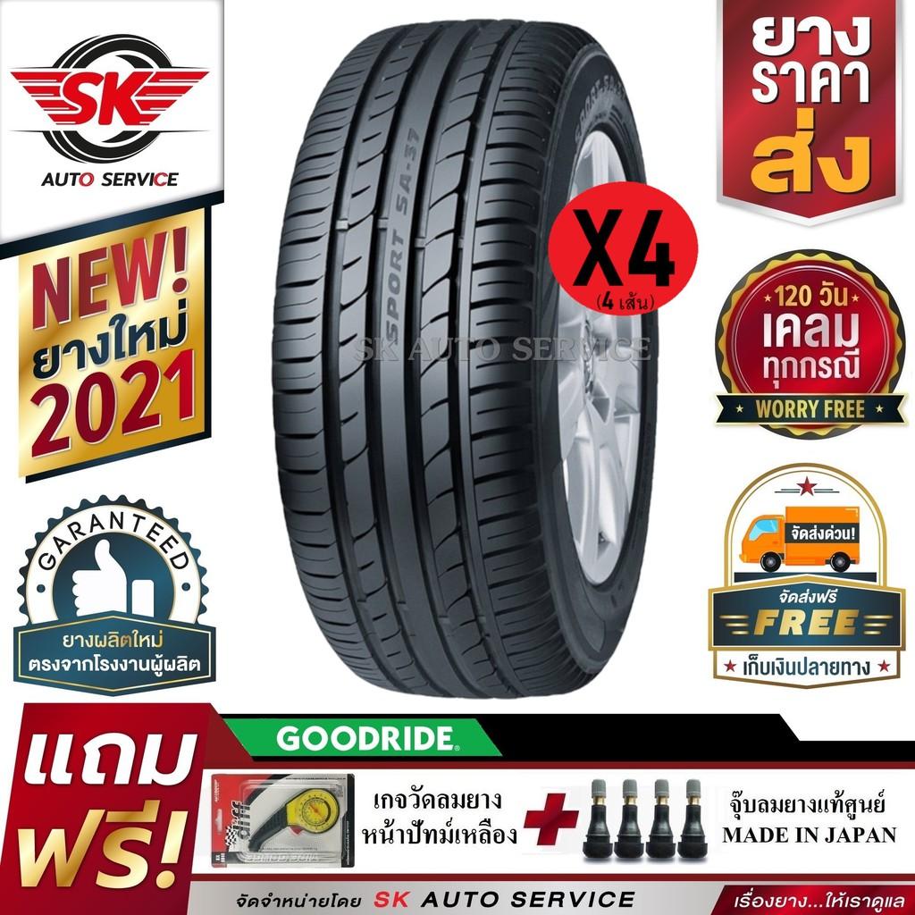 GOODRIDE ยางรถยนต์ 265/50R20 (ล้อขอบ20) รุ่น SA37 4 เส้น (ล็อตใหม่ล่าสุดปี 2021)