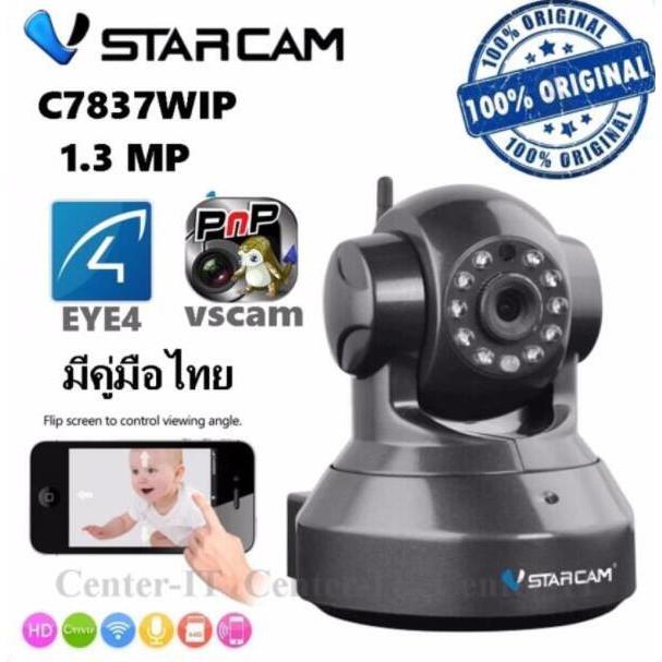 กล้อง กล้องวงจรปิด VSTARCAM IP Camera Wifi กล้องวงจรปิดไร้สาย ดูผ่านมือถือ รุ่น C7837WIP#890
