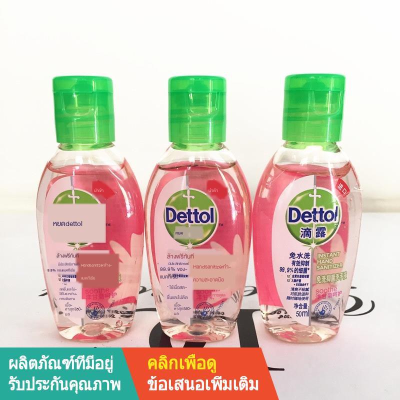 【พร้อมส่ง】【Dettol เจลล้างมืออ】✱☋❉จัดส่งฟรี Dettol เจลทำความสะอาดมือเดทตอล 50ml 200ml ขวดแบบไม่ล้าง
