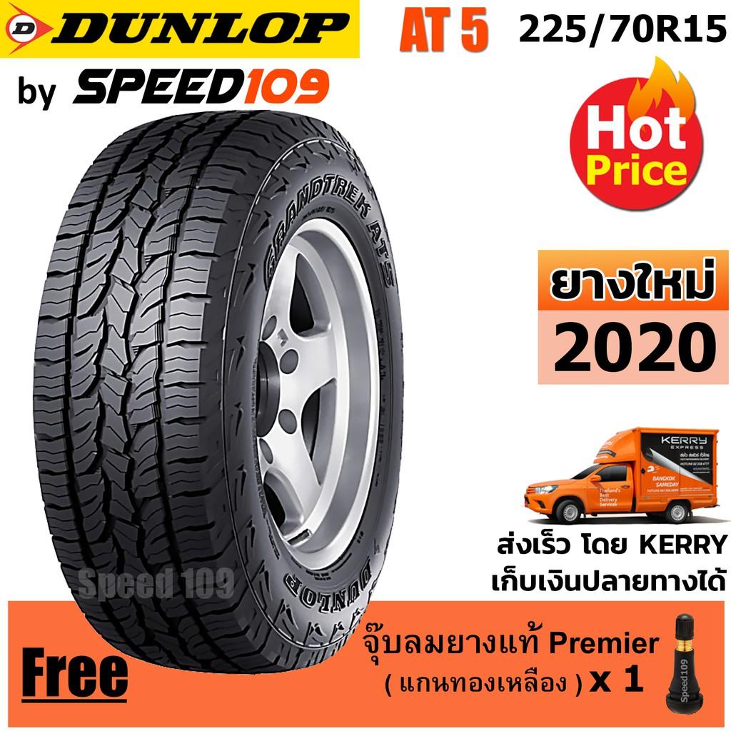 DUNLOP ยางรถยนต์ ขอบ 15 ขนาด 225/70R15 รุ่น Grandtrek AT5 - 1 เส้น (ปี 2020)