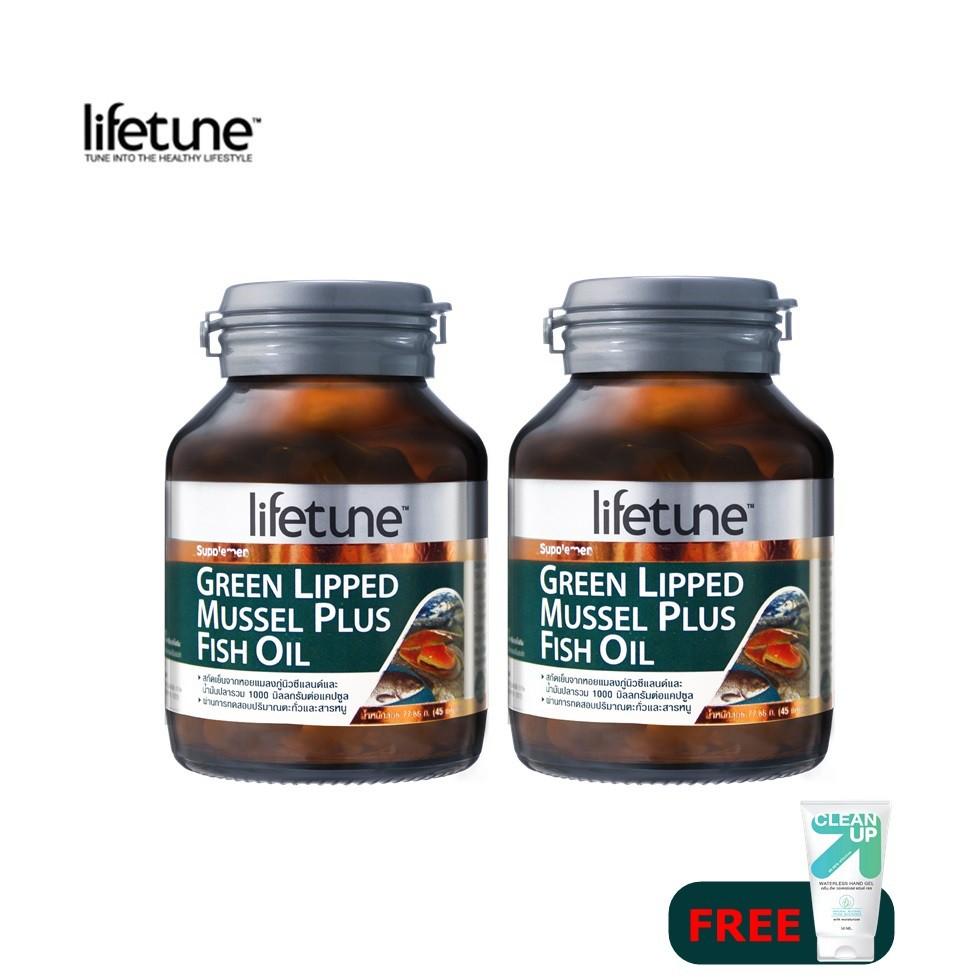 Lifetune ไลฟทูน กรีนลิฟท์ มัสเซิล พลัส ฟิชออยล์ 45 แคปซูล 2 ขวด (แถมฟรีเจลล้างมือ 1 หลอด)