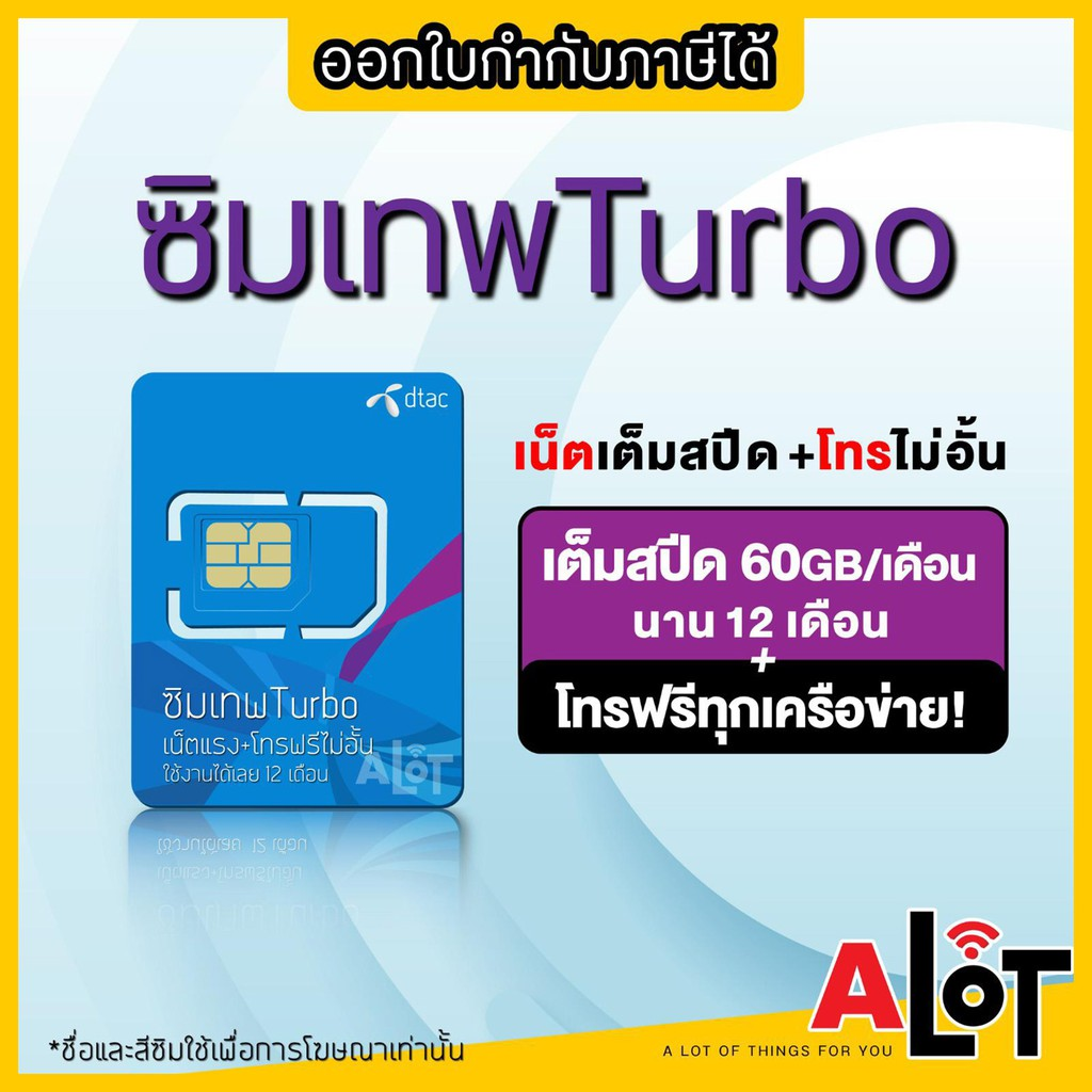 SET 3 # เลือกเบอร์ ซิมเทพ dtac turbo max speed เล่นเน็ต 60 GB โทรฟรี ทุกค่าย 1ปี ไม่ต้องเติมเงิน ตัวแทนดีแทค # A lot