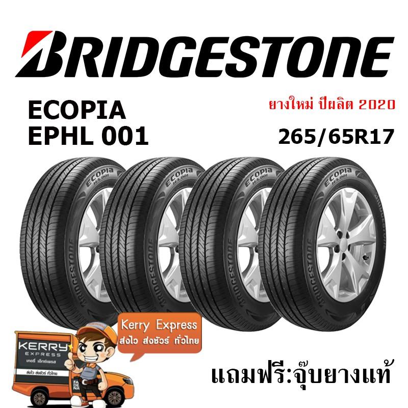 BRIDGESTONE  265/65R17 ECOPIA H/L001 ชุดยาง 4เส้น