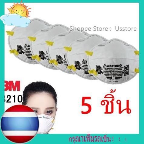 💥พร้อมส่ง💥 (x5ชิ้น) 3M 8210 N95 หน้ากากป้องกันฝุ่น  PM2.5
