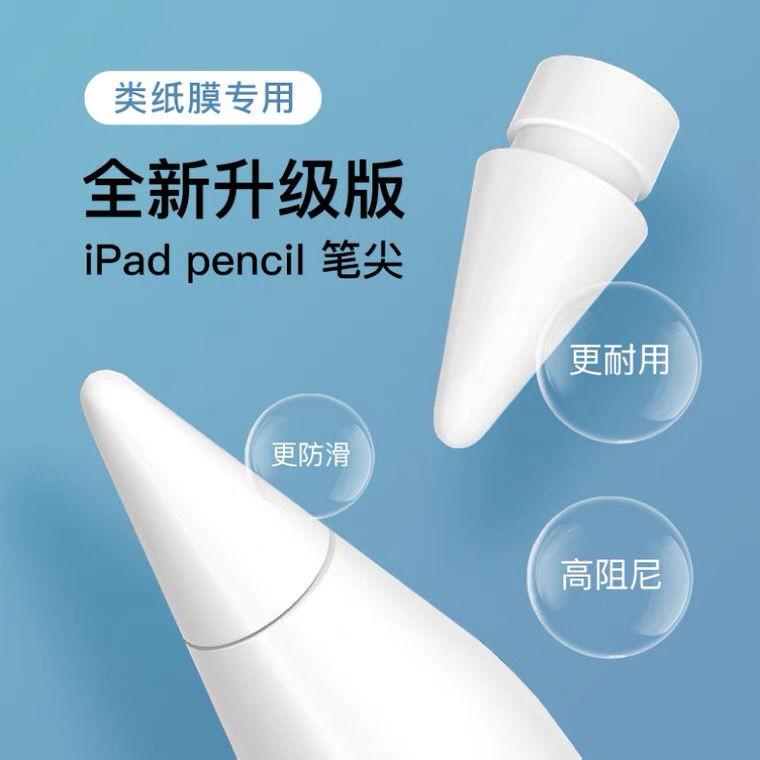 ♤ปากกาไอแพด สไตลัส ต้นฉบับเปลี่ยน applepencil ปลายปากกาปก คาปาซิเตอร์ ปากกา applepencil รุ่นที่ 2