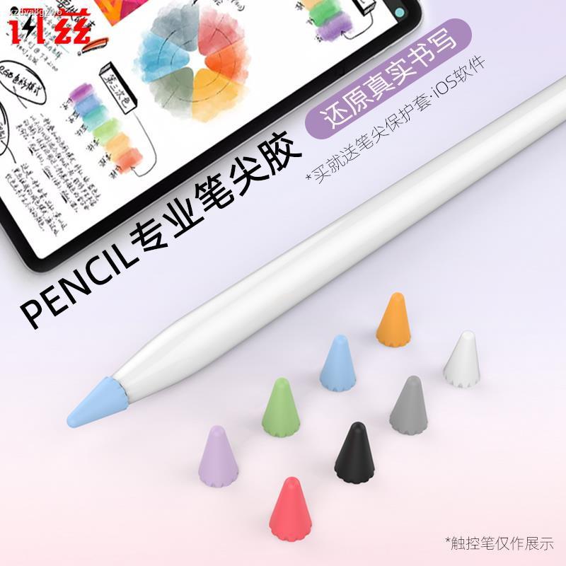 เคสโทรศัพท์แท็บเล็ต✼apple pencil pen tip cover ipencil ฝาครอบแท็บเล็ต iPad ฝาปิดฟิล์มป้องกันกระดาษรุ่นแรกและรุ่นที่สอง