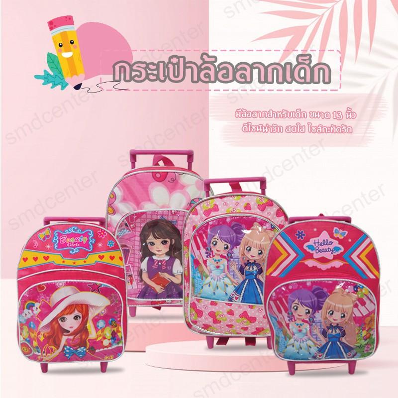 ✌☑Kids กระเป๋าเป้เด็ก กระเป๋าเป้มีล้อลาก เป้สะพายหลัง กระเป๋าเดินทางเด็ก กระเป๋าล้อลากเด็ก กระเป๋านักเรียน [13นิ้ว]