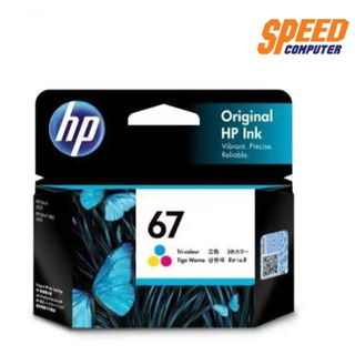 INK HP 67 Tri-color Original Ink Cartridge ( หมึก HP Printer Deskjet 1200 , 2300 , 2700 , 4100) By Speed Computer