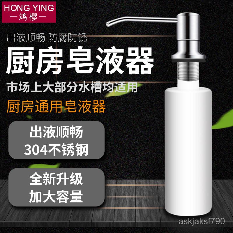 ที่กดน้ำยาล้างจาน★อ่างล้างจานตู้ทำสบู่อุปกรณ์เสริมจานชามอ่าง304สแตนเลสผงซักฟอกผงซักฟอกขวดกด