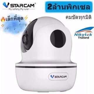 VStarCam กล้องวงจรปิดไร้สาย WiFi IR-Cut P/T IP Camera 1080P รุ่น C26S
