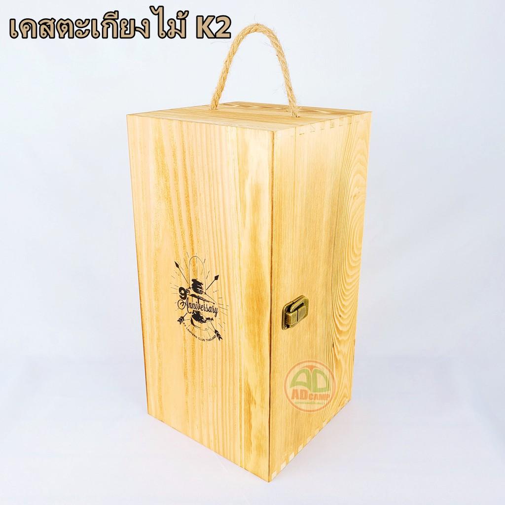 เคสตะเกียงไม้ K2 Wood Case & Coleman 200A,285A,295A ลายไม้สวยงาม(adcamp)
