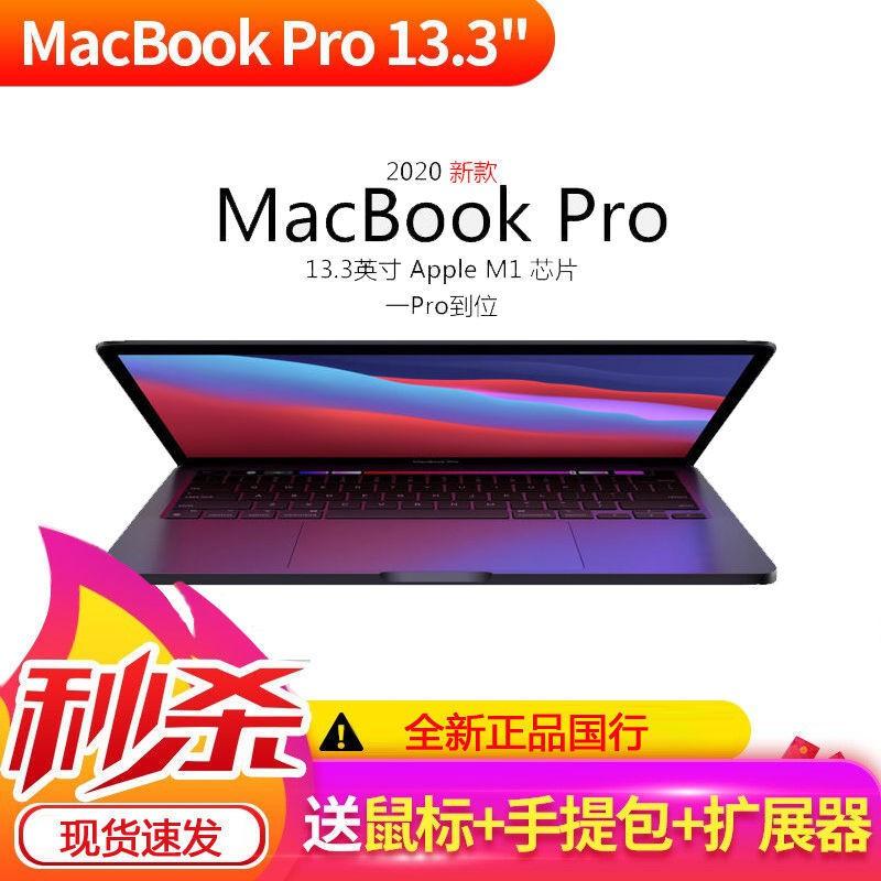 ✹20 รุ่นของ M1 ชิป MacBook Pro Apple แล็ปท็อปแบรนด์ใหม่ของแท้ยังไม่ได้เปิดธนาคารแห่งชาติข้อเสนอการศึกษา