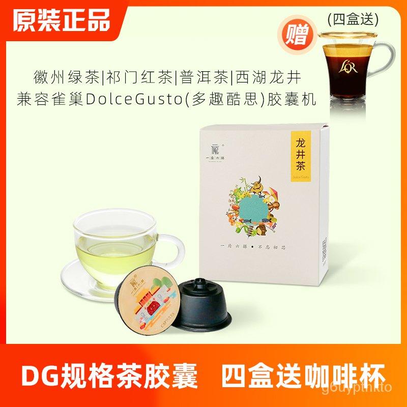 กาแฟแคปซูลชาแคปซูลสำหรับเนสท์เล่DOLCEGUSTOเครื่องทำกาแฟ ชาเขียว,ชาดำ,ชาดำ