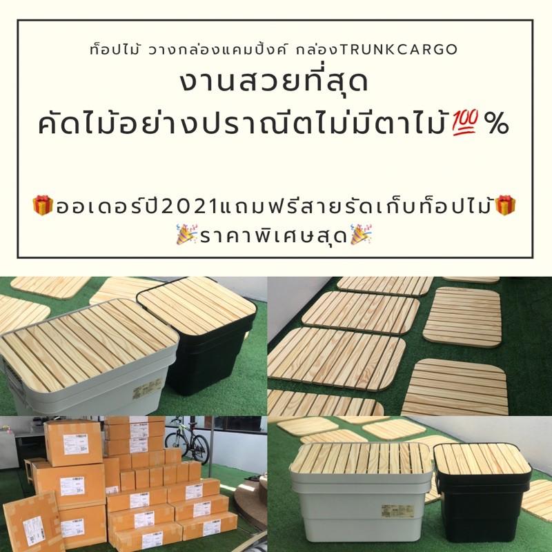 🔥สั่งท็อปไม้🔥ฟรีสายรัดอุปกรณ์แคมป์1เส้น🎉 Topไม้/ท็อปไม้สน ท้อปไม้กล่องแคมปิ้ง/camping trunk Cargo กล่องIndex muji trusco