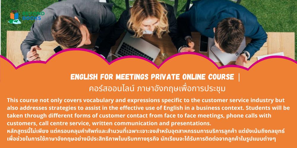 [ดีลส่วนลด] Beyond Books : English For Meetings