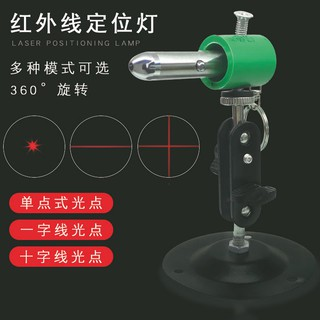 Infrared positioning lamp woodworking clothing cutting bed straight word laser stone cutting cross laser straight dot