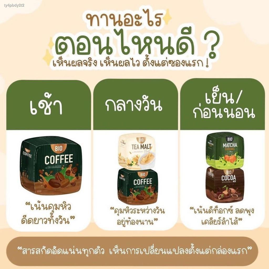 ○[ราคาต่อ 1กล่อง] Bio Cocoa โกโก้/ชามอลต์/กาแฟ/ชาเขียว