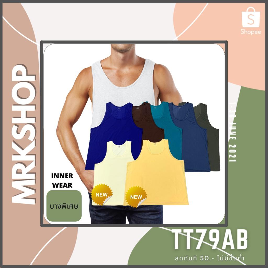 MRK เสื้อกล้ามผู้ชาย รุ่นบางเบา 6 สี เนื้อคอตตอนผสม (บางพิเศษ)