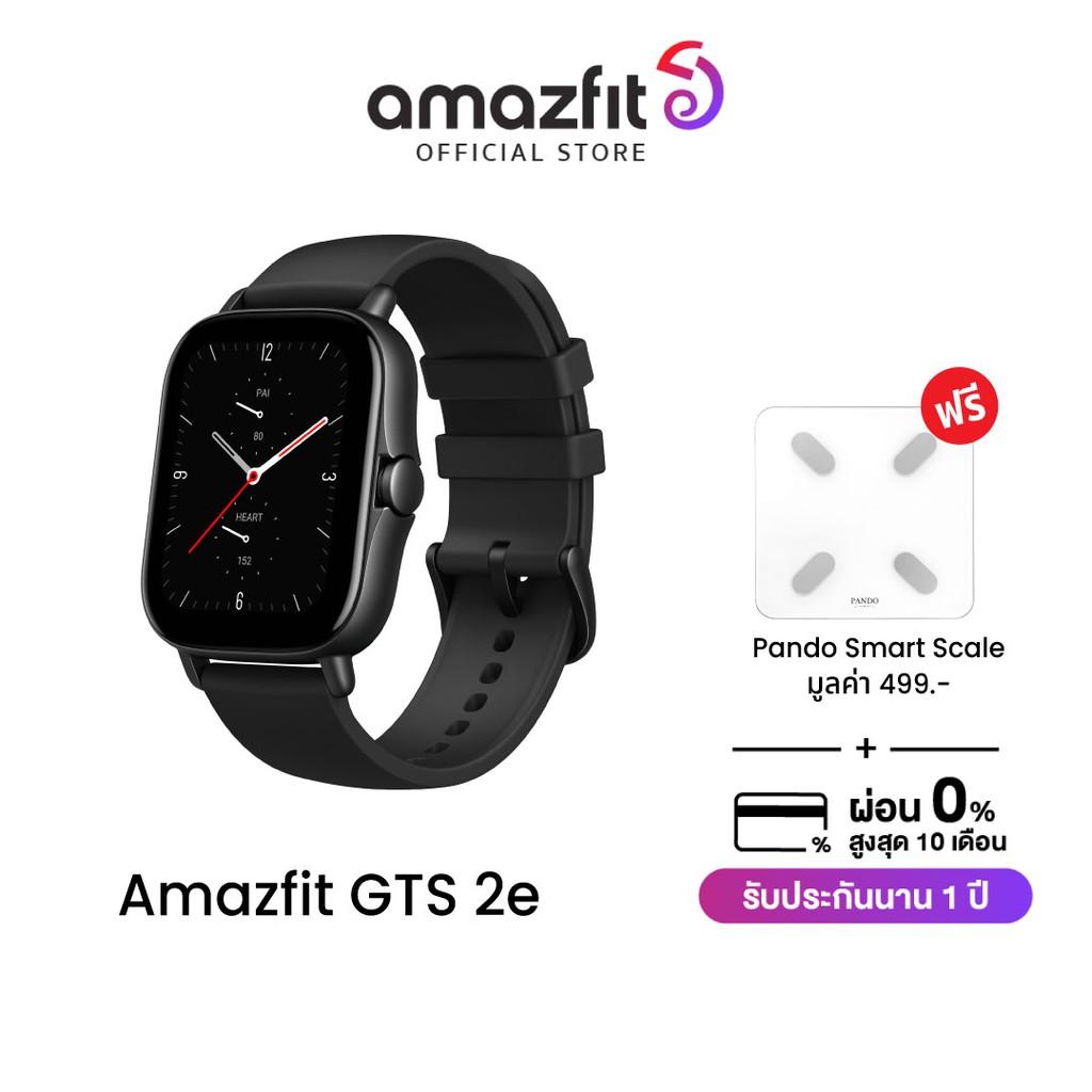 AMAZFIT GTS 2e Smartwatch พร้อมส่ง ประกัน 1 ปี รองรับภาษาไทย ผ่อน0% กันน้ำได้ (สมาร์ทวอทช์ นาฬิกาอัจฉริยะ)