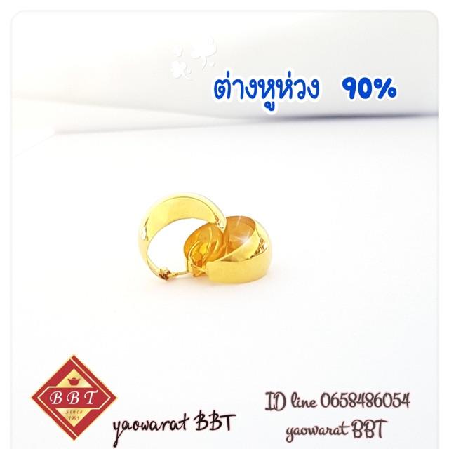 ต่างหูห่วง ทอง 90% ต่างหูท้องปลิง หนัก 1.0 กรัม ราคา 1,750-