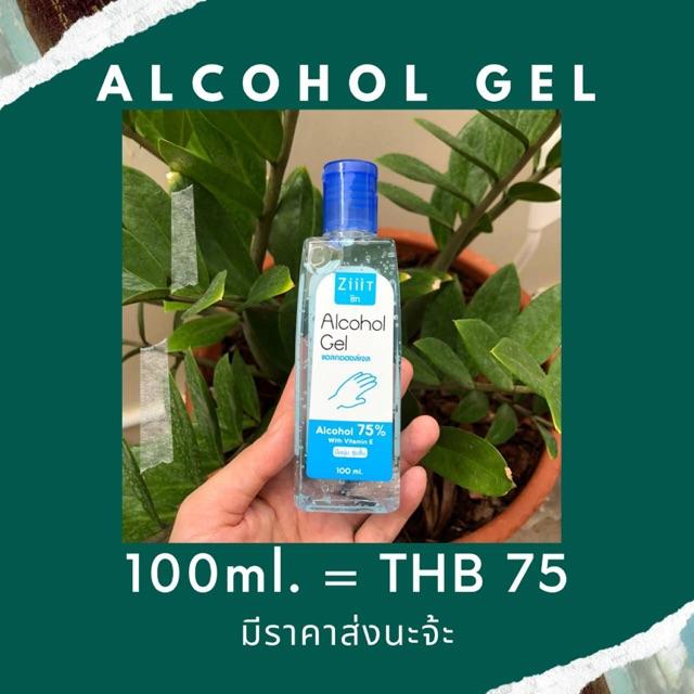 เจลล้างมือแอลกอฮอล์พกพา 100 ml ผสมวิตามินE ไม่ทำให้มือแห้ง มีอย.