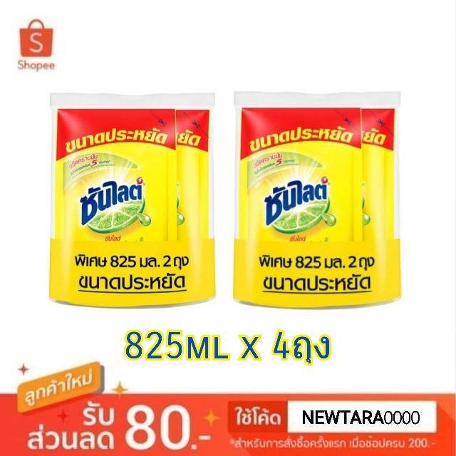 Sunlight Lemon ซันไลต์ เลมอน น้ำยาล้างจาน ขนาด 825ml/ถุง ยกแพ็ค 4ถุง