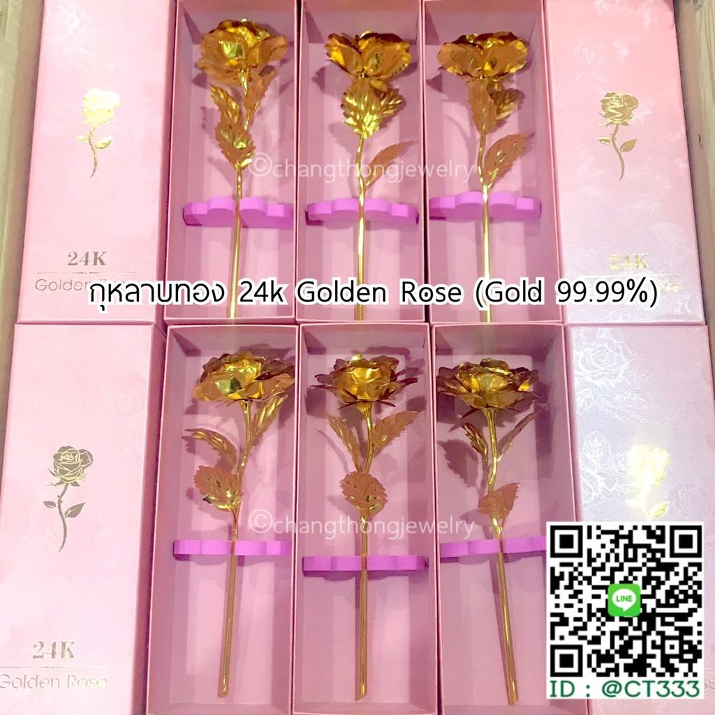 กุหลาบ (gold 99.99%) ทองชุบ ทอง96.5 ทองราคาถูก ทองราคาส่ง