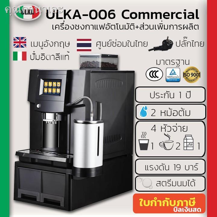 [พร้อมส่ง] ✅♦ↂเครื่องทำกาแฟ เครื่องชงกาแฟอัตโนมัติ อูก้า ULKA-006 รุ่น Commercial