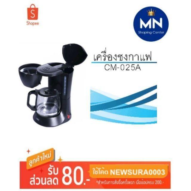 ShopE เครื่องชงกาแฟ Otto CM-025Aสามารถชงกาแฟได้ถึงครั้งละ5ถ้วย เครื่องทำกาแฟ เครื่องต้มกาแฟ กาแฟสด