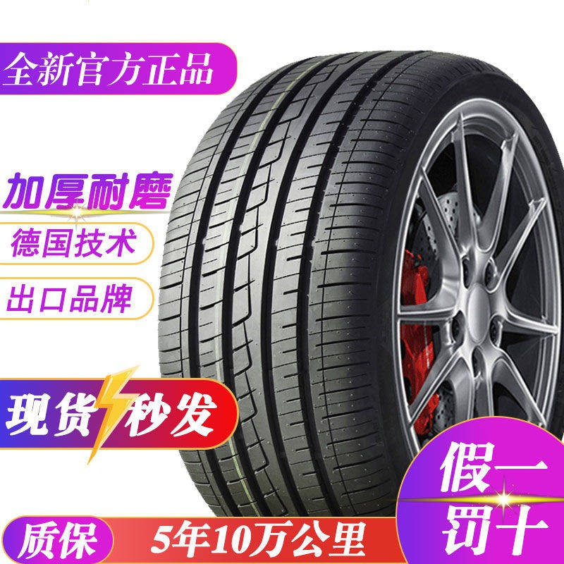 ยางรถยนต์ ยางรถยนต์ขอบ17 ♥ยางรถยนต์ 155/165/175/185/195/205/50/55/60/65 / 70R14R15R16R17❁