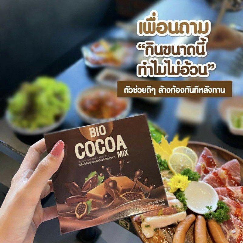 ของแท้ ⚡️ Bio Cocoa mix khunchan ไบโอ โกโก้มิกซ์ โกโก้ดีท็อกซ์ (10 ซอง)