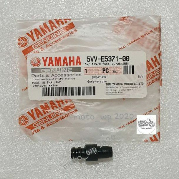 ข้อต่อท่อระบายแคร้ง YAMAHA NOUVO, MIO, FINO, แท้ศูนย์ (รหัส 5VV-E5371-00)