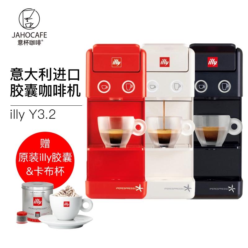 เครื่องทำกาแฟIlly Y3.2 E & C เอสเพรสโซ่อัตโนมัติเครื่องชงกาแฟเอสเพรสโซบ้านกาแฟแคปซูลเครื่องส่งแคปซูล