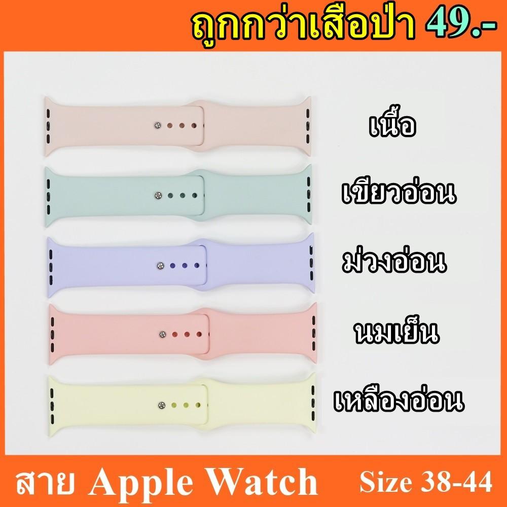 สาย applewatch แท้ สาย applewatch ❗️+ถูกกว่าเสือป่า+❗️ สาย Apple Watch Sport Edition มี26 สี