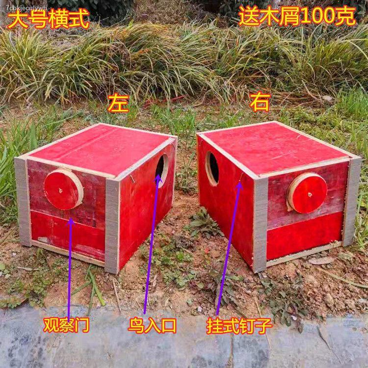 กระเป๋าเป้สัตว์เลี้ยง▧﹍พิเศษสำหรับการเพาะพันธุ์สตาร์ลิ่ง Xuanfeng หนังเสือนกแก้วดวงอาทิตย์ขนาดเล็กกล่องเพาะพันธุ์นกขนา
