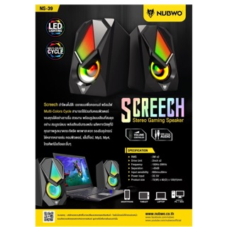Review NUBWo NS-39 SCREECH Stereo Gaming Speaker