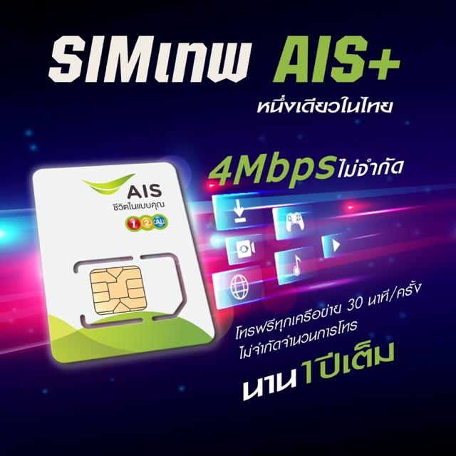 ซิมเทพ AIS 🔥โทรฟรีทุกเครือข่าย + เน็ตไม่อั้น 4M 1 ปีเต็ม✅