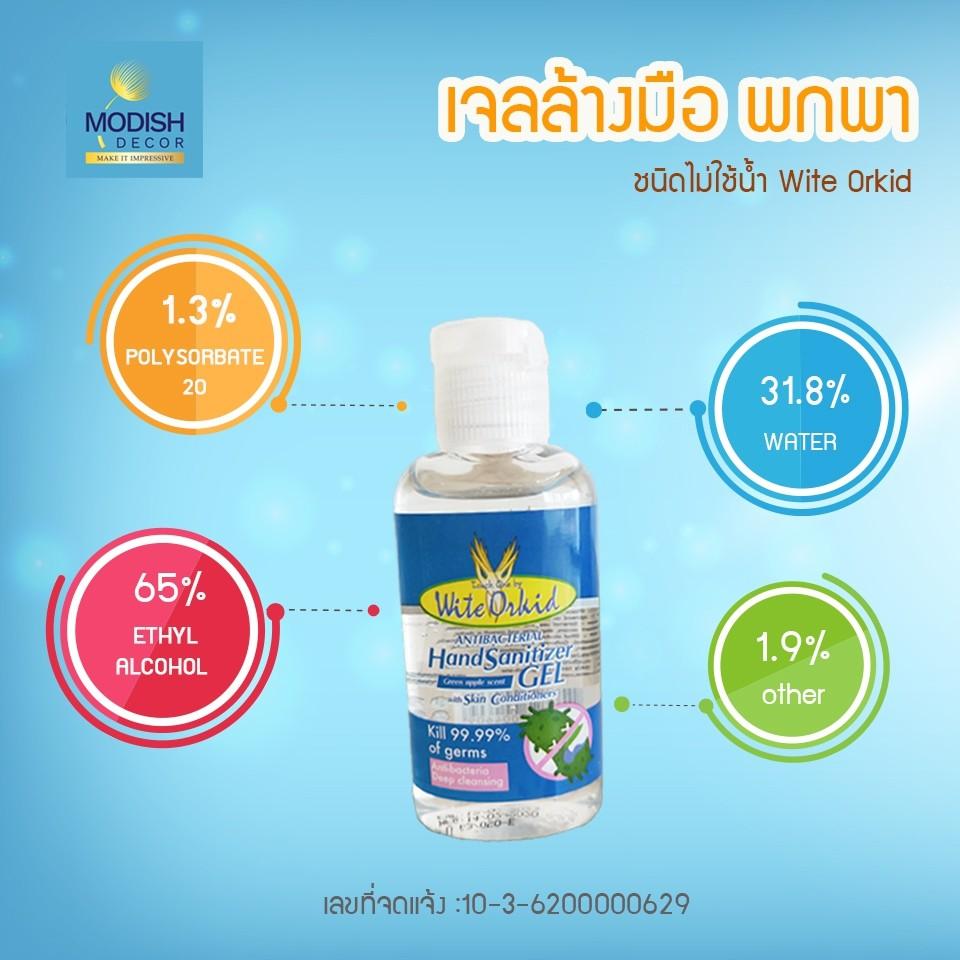 🔥 พร้อมส่ง!! 🔥 เจลล้างมือขนาดพกพา  50 ml wite orkid แอลกอฮอล์ > 70% v/v มีเลขจดแจ้ง