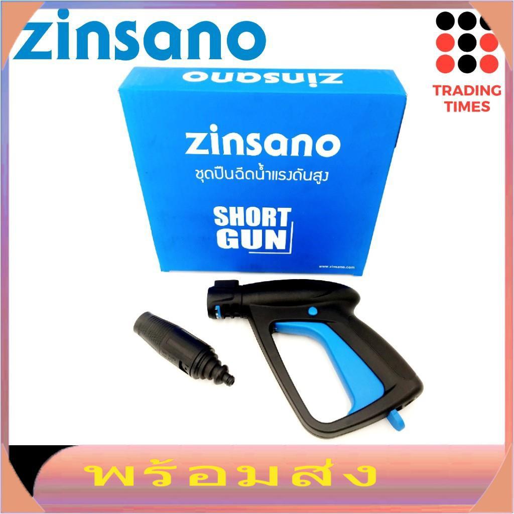 ZINSANO BBZIGUN00060 ชุด ปืนฉีดน้ำ เครื่องฉีดน้ำ รุ่น AMAZON PLUS - AD1101 - AD1401 - FA1001 - FA1004 - FA0801 - FA1202