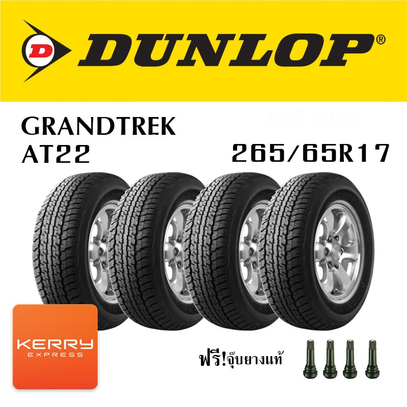 DUNLOP 265/65R17 GRANDTREK AT22 ชุดยาง 4เส้น