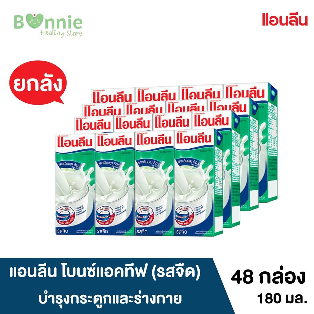 [ขายยกลัง]  Anlene BoneActive UHT แอนลีน โบนซ์แอคทีฟ ผลิตภัณฑ์นมไขมันต่ำ นมกล่อง รสจืด ขนาด 180 มล.จำนวน 48 กล่อง