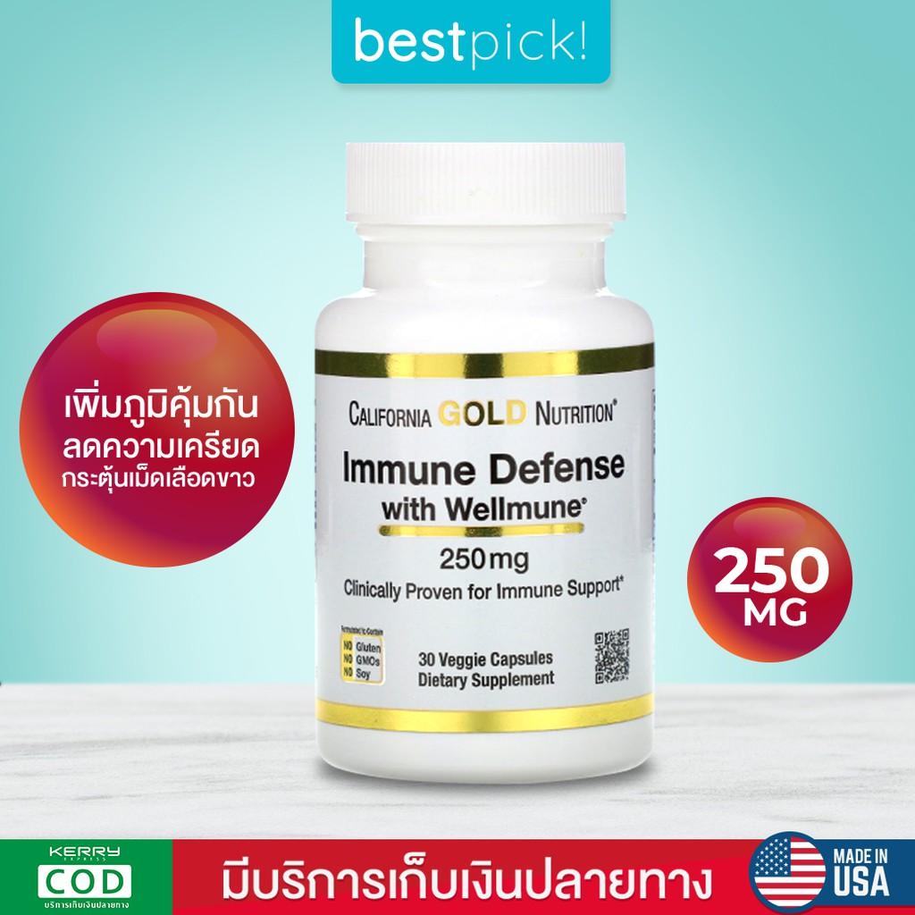 (พร้อมส่ง!) Immune Defense with Wellmune, California Gold Nutrition  วิตามินเสริมภูมิคุ้มกัน Beta-Glucan 250mg 30 แคปซูล