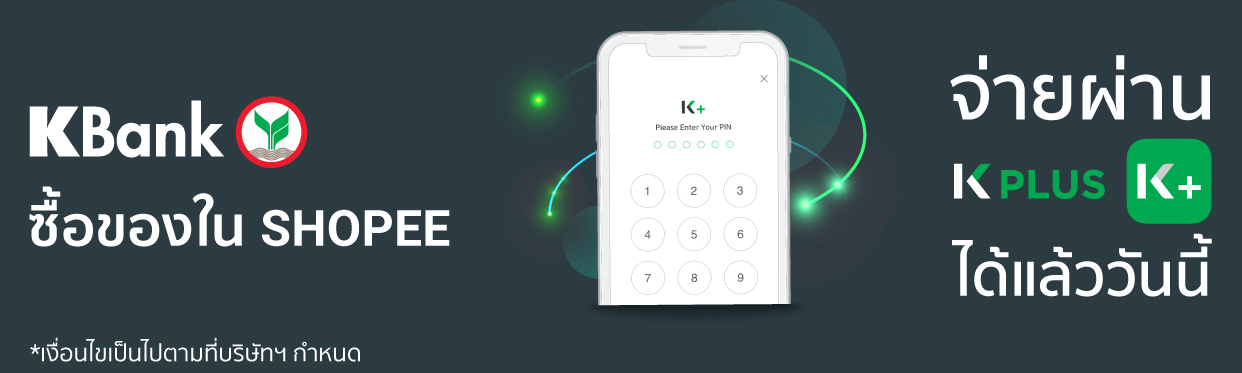 Kbank Pay with KPlus