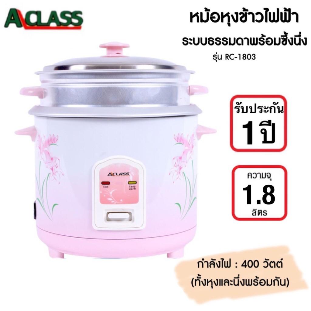 ACLASS หม้อหุงข้าว 1.8 ลิตร รุ่น RC-1803 พร้อมซึงนึ่งอาหาร สีช